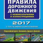Правила дорожного движения (2017)