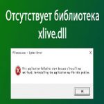 Xlive.dll для Windows 10,8,7